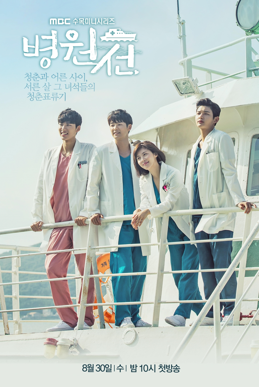 <병원선> 하지원-강민혁-이서원-김인식, 청춘 의사 4인방 포스터 공개!