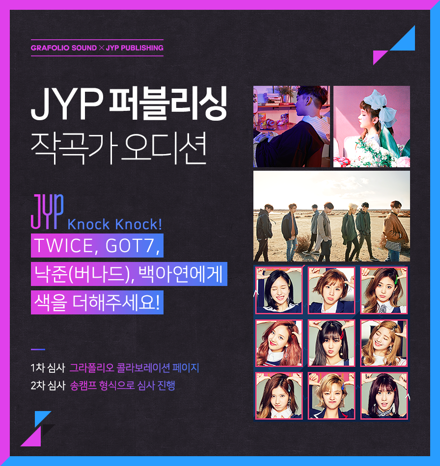 JYP 퍼블리싱, 작곡가 오디션 개최! 트와이스-GOT7의 신곡을 만들 주인공은?