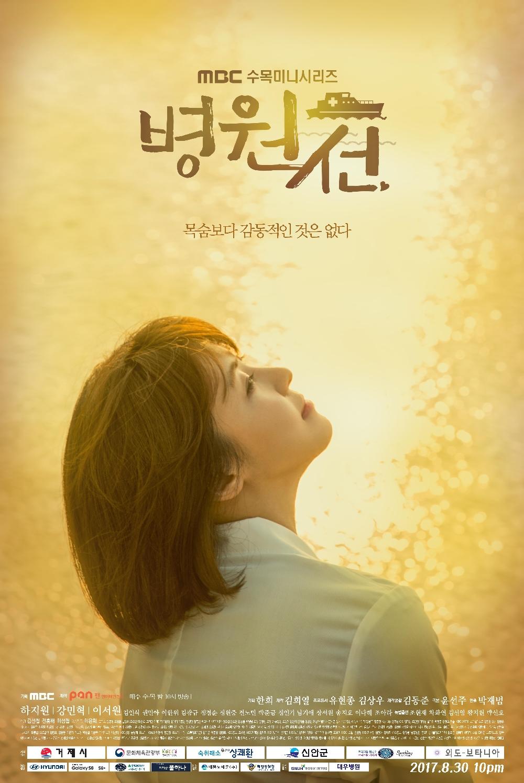 <병원선> 하지원, 단독 포스터 공개! 또 한 번의 '인생 캐릭터' 예고 이미지-1