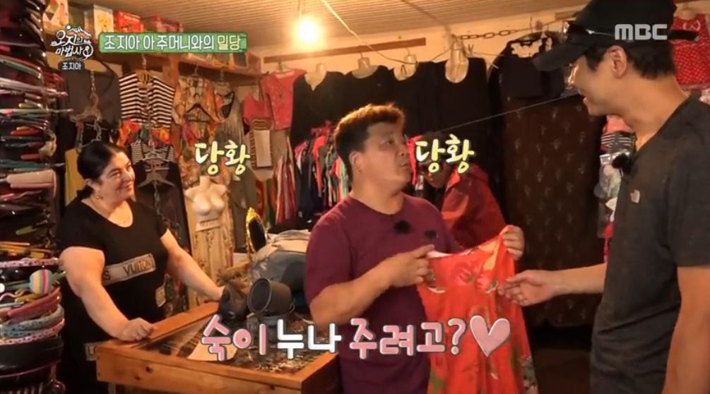 윤정수, 조지아에서 원피스 구매... 김숙 선물? '부끄'