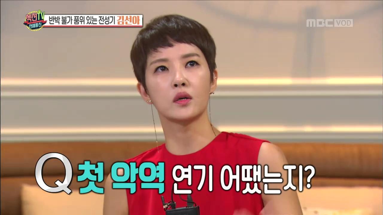 [스타팅] 이 인기, 반박 불가! <품위있는 그녀> 열풍 속 그녀, '김선아'와의 만남