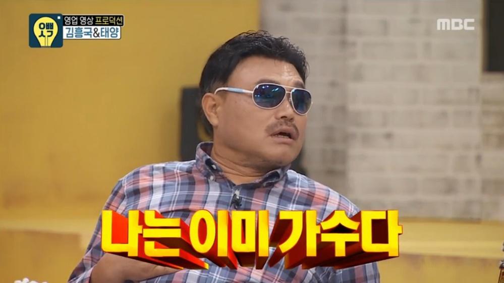 """태양, 김흥국 <나는 가수다> 출연 거절 이유에 엄지 척! """"진짜 멋있어"""""""