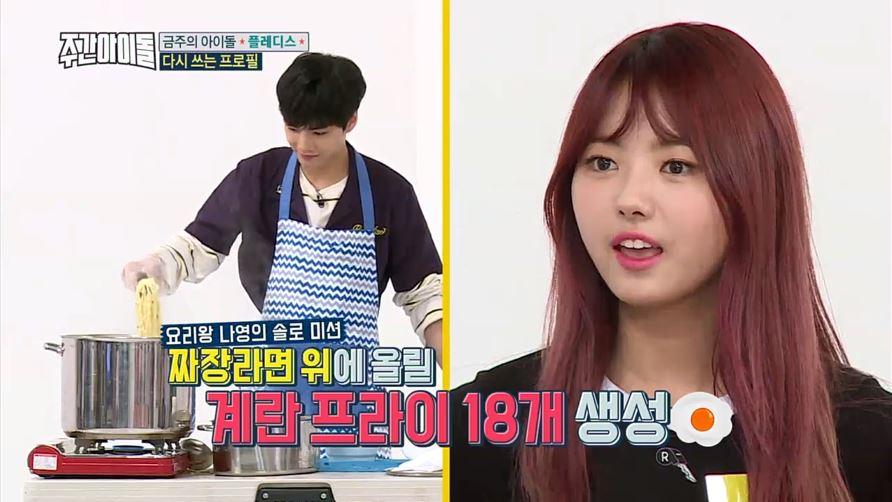 뉴이스트 종현·프리스틴 나영의 '요리 콜라보' 대성공!