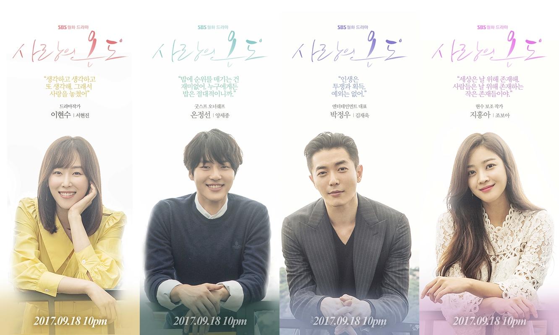 <사랑의 온도> 서현진-양세종-김재욱-조보아, 로맨틱 캐릭터 포스터 공개