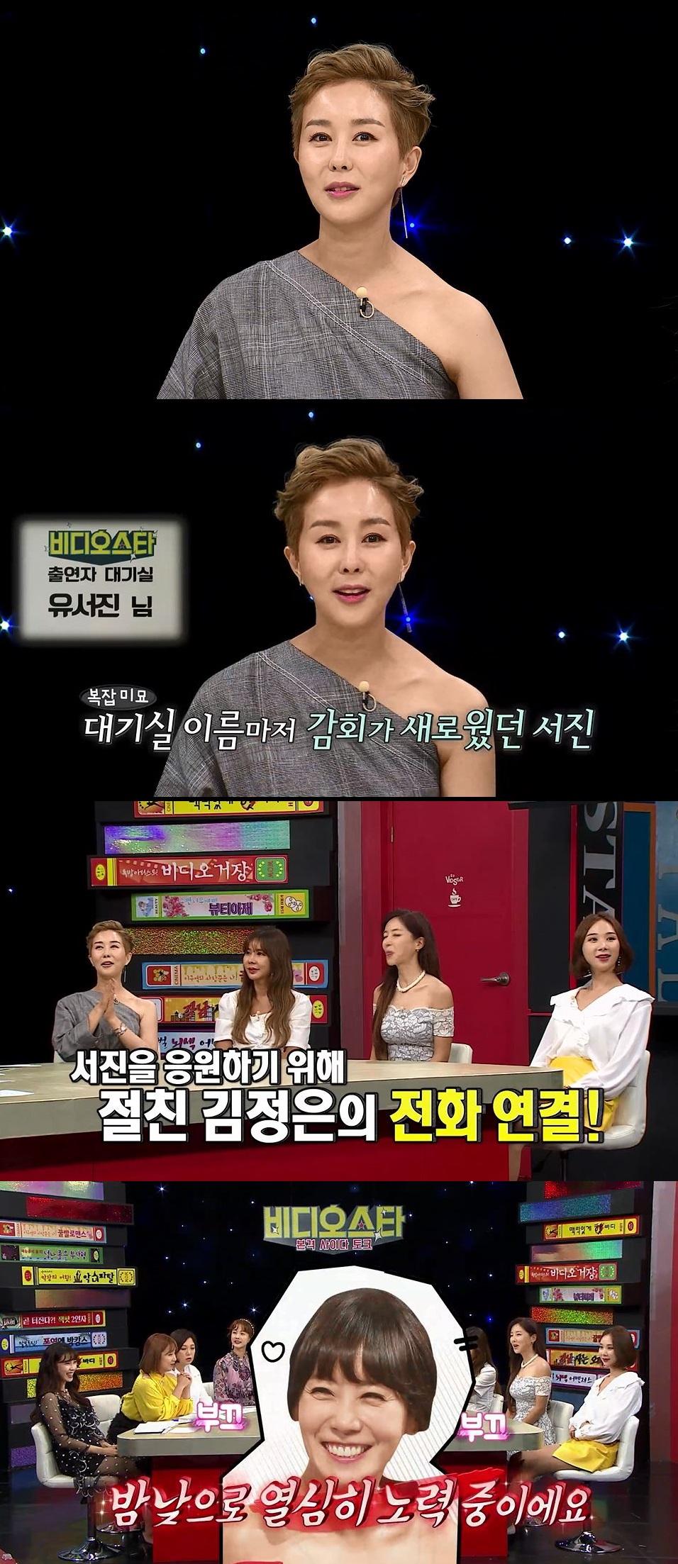 <비디오스타> 대기만성현 스타 유서진, 절친 '김정은'과 통화연결!