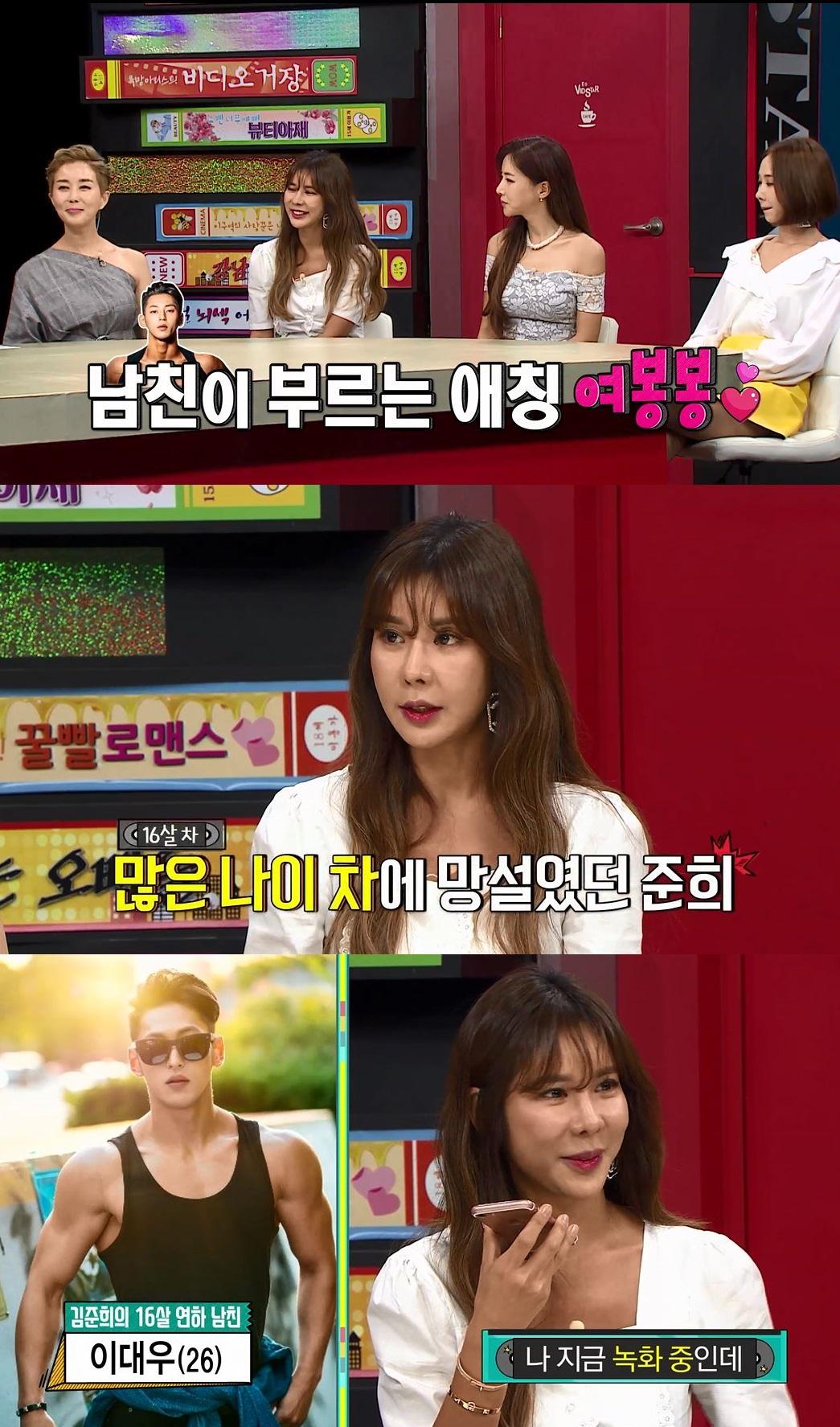 <비디오스타> 김준희, 16살 연하 남자친구 이대우와 달달한 전화 연결