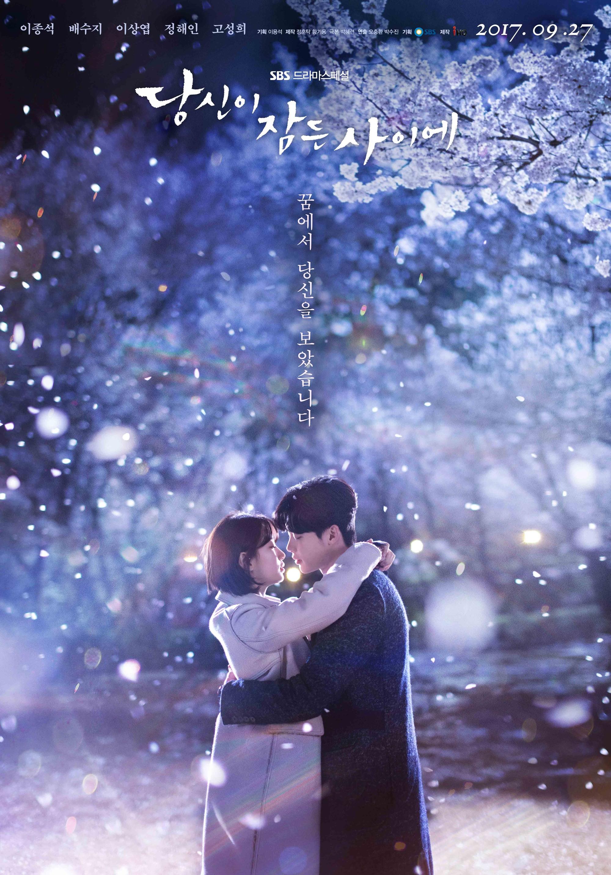 <당신이 잠든 사이에> 이종석-배수지, '로맨틱 그 자체' 메인 포스터 공개