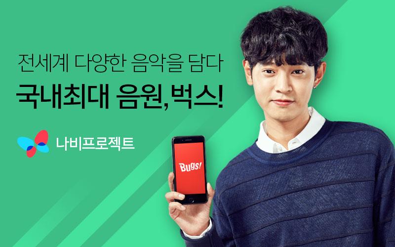 정준영, 벅스 '나비프로젝트' 메인 모델 발탁! 코믹 연기 화제