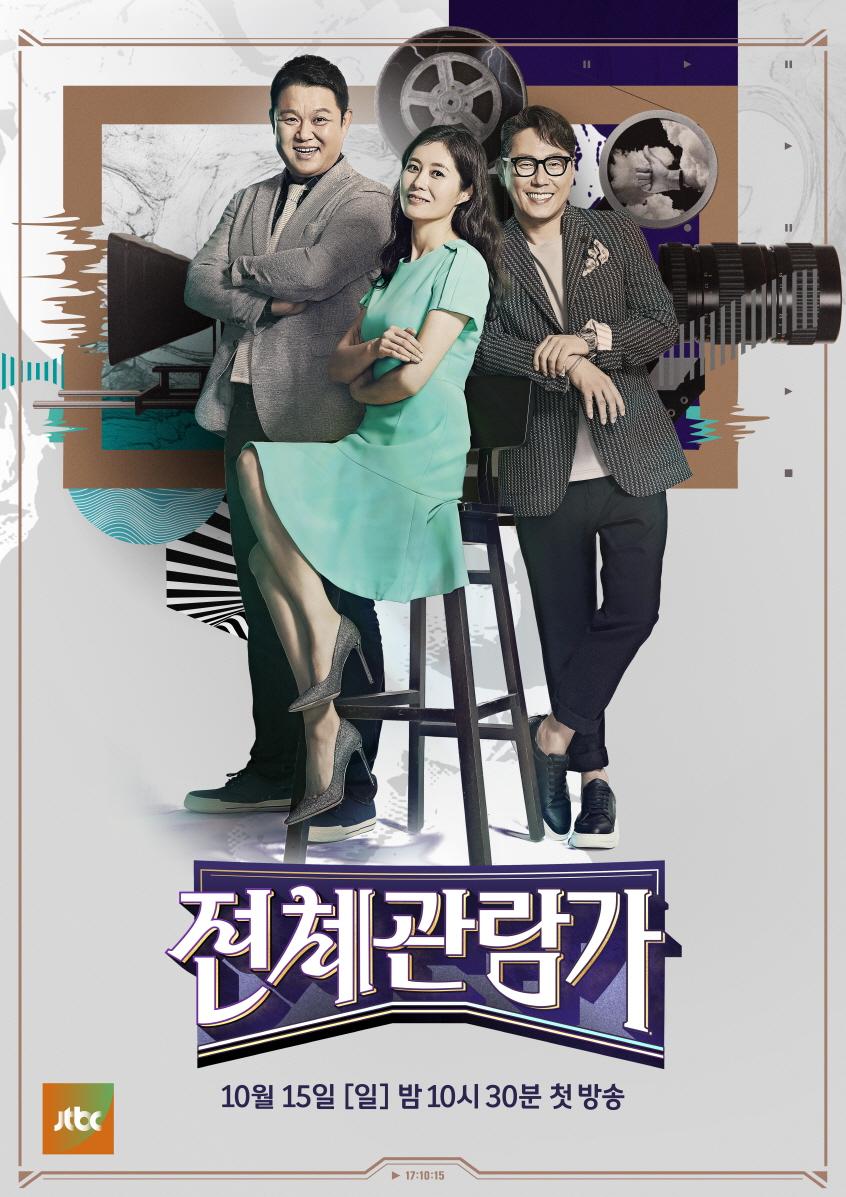 최고 영화 감독들이 단편영화 만드는 과정을 담은 신규 예능 <전체관람가> 10월 15일(일) 첫 방송!