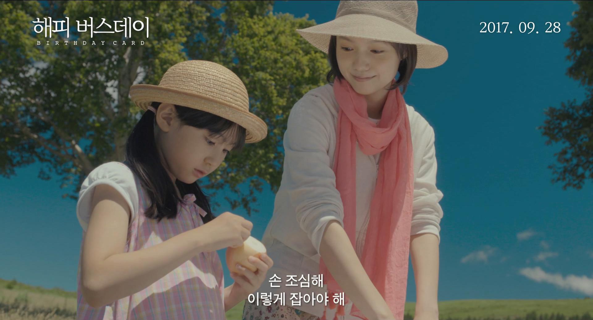 행복과 감동의 <해피 버스데이> 올 가을 최고의 가족영화로 등극!