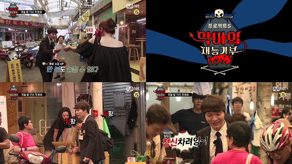 <프로젝트 S : 악마의 재능기부> 이니셜 S 신정환의 복귀, 오늘 첫 방송
