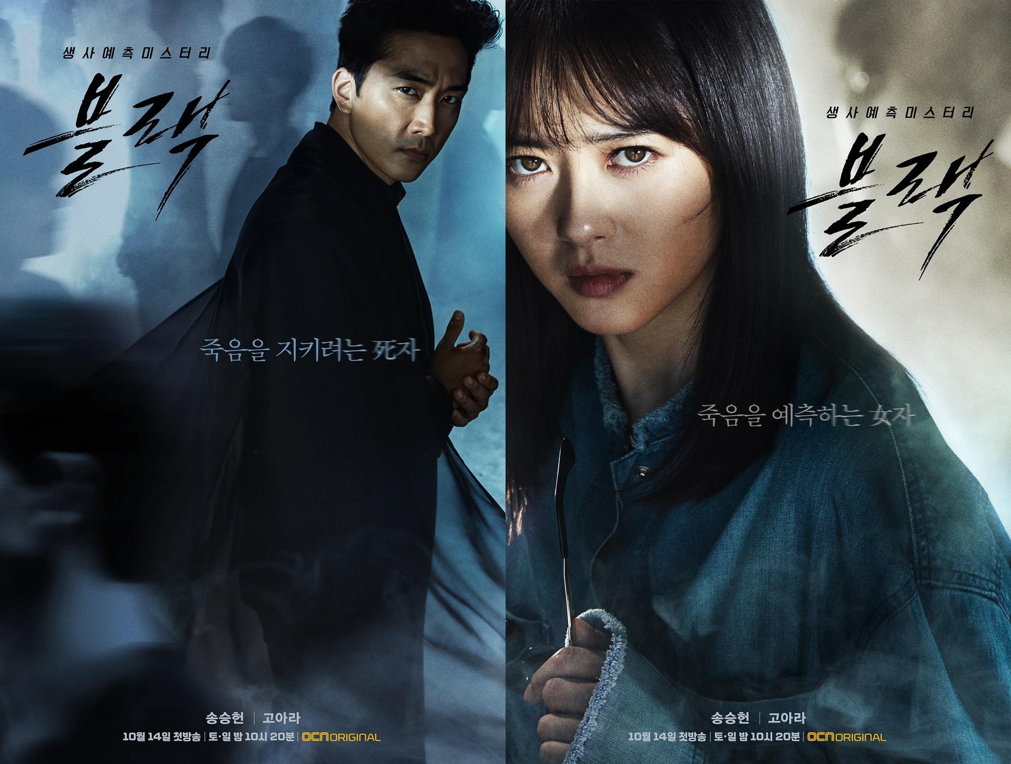 <블랙> 송승헌-고아라, 강렬한 눈빛 담은 캐릭터 포스터 공개