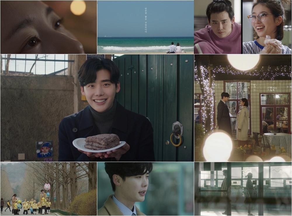 <당신이 잠든 사이에> 이종석-배수지, '앞집남녀 로맨스' 예고하는 2차 티저 공개