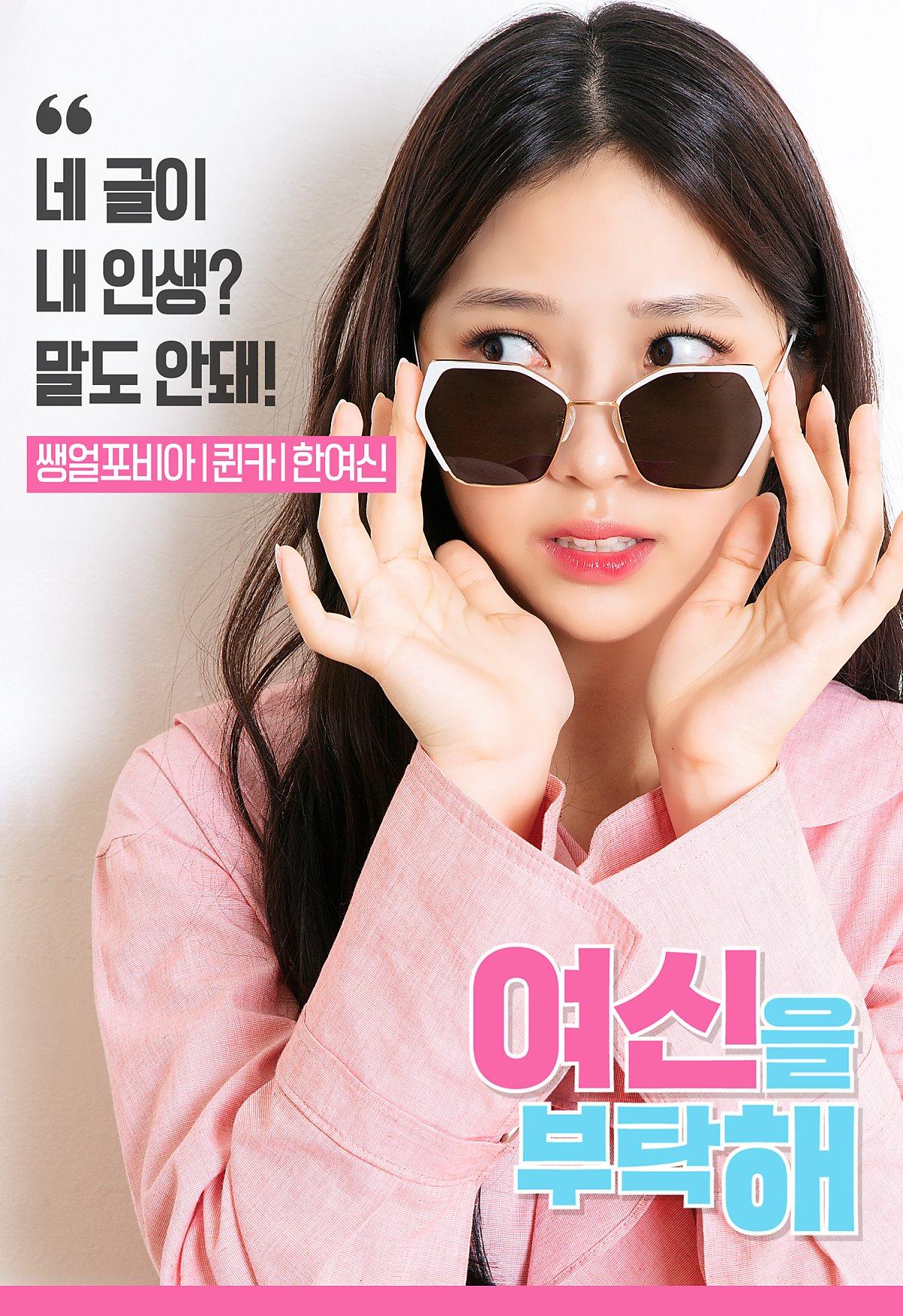 JYP 신인 배우 류원, 첫 주연작 <여신을 부탁해> 공개 D-1 '기대감UP'