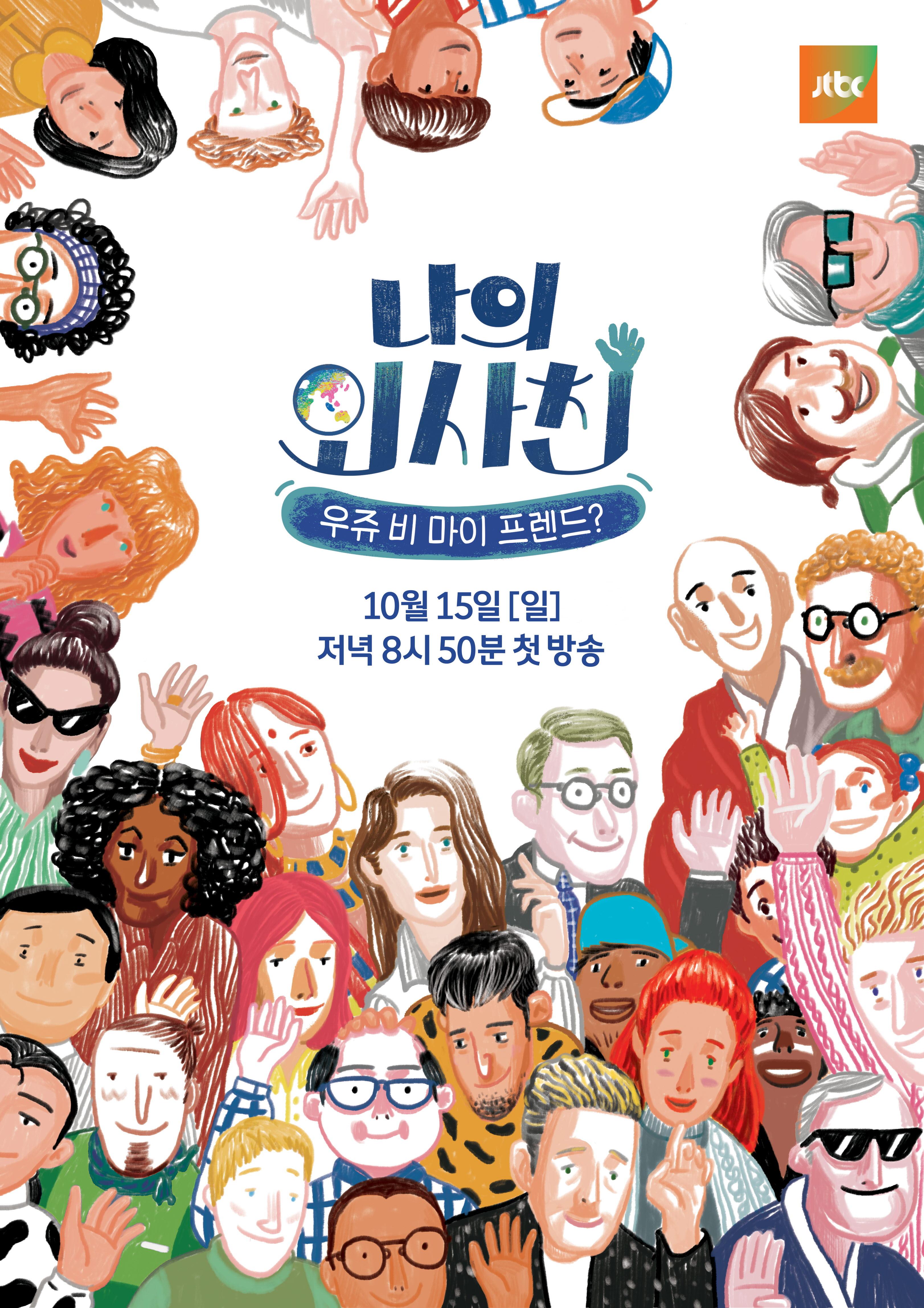 <효리네 민박> 후속, '일상공감예능' <나의 외사친>으로 확정!