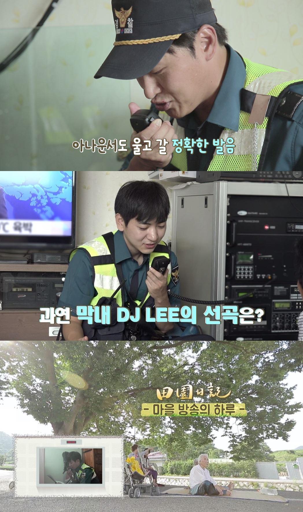 <시골경찰> 오대환-이주승, 마을 방송 도전! '따듯한 마음 울려 퍼진다'