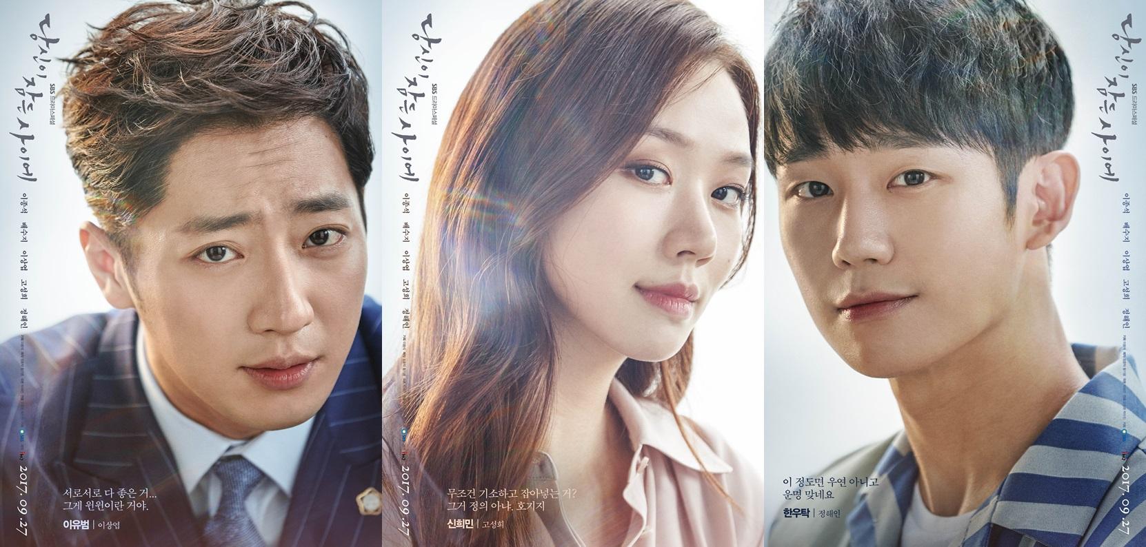 <당신이 잠든 사이에> 이상엽-고성희-정해인, 3人 3色 캐릭터 포스터 공개