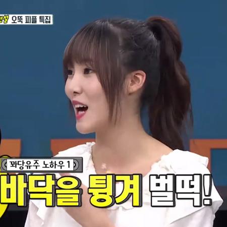 """여자친구 유주가 밝히는 """"꽈당 끝에 습득한 노하우~"""""""
