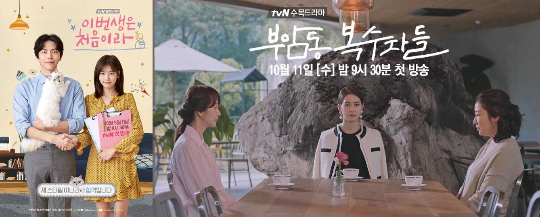 tvN, 월화-수목드라마 밤 '10시 50분 → 밤 9시 30분'으로 편성 파격 변경