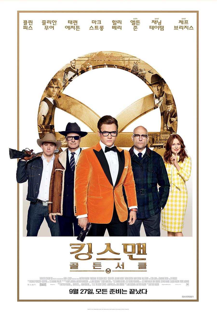 <킹스맨: 골든서클> 북미 박스오피스 1위 차지! 전세계 각지에서 흥행신드롬