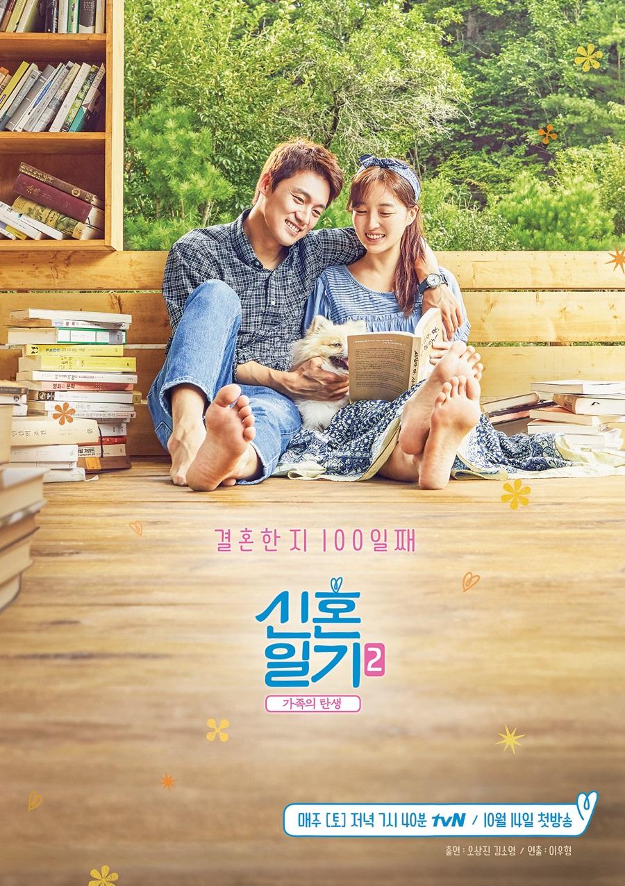 <신혼일기2> 오상진-김소영 부부의 달콤한 신혼일상 담은 포스터 공개