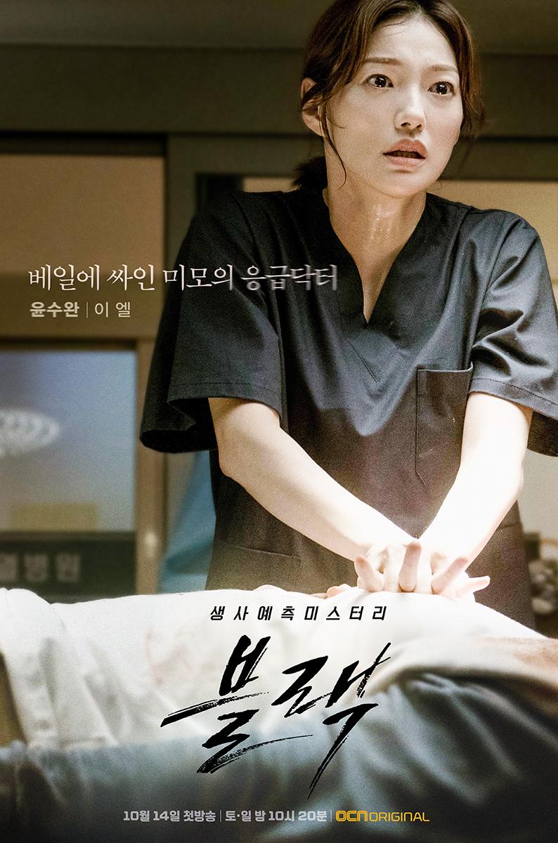 <블랙> 베일에 싸인 응급 닥터 이엘, 캐릭터 포스터 공개!