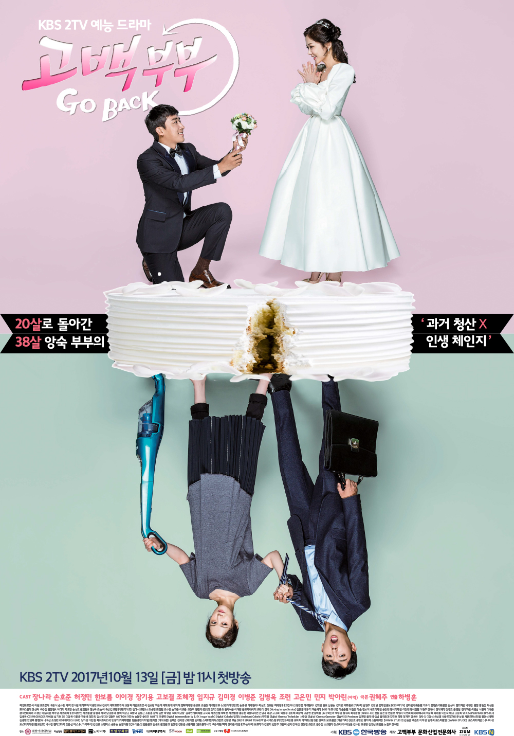<고백부부> 장나라-손호준, 달콤한 '웨딩 케이크'부터 살벌한 '넥타이 멱살'까지!