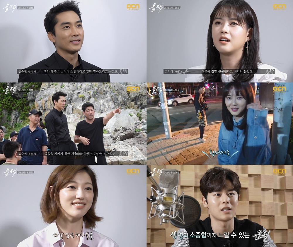 <블랙> '미스터리 스페셜'로 2주 먼저 본다! 10월 1일(일) 밤 9시 30분 특별 편성