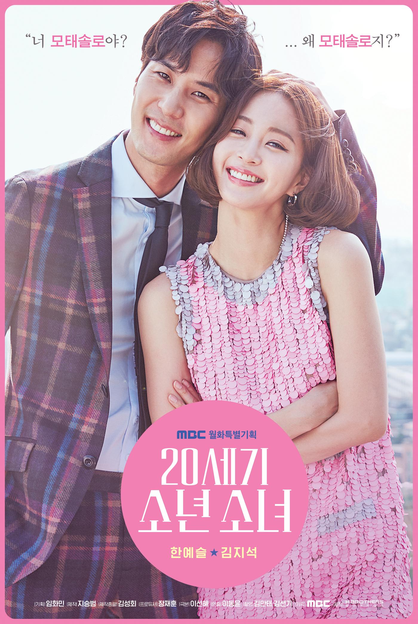<20세기 소년소녀> 한예슬-김지석, '환상 케미' 돋보이는 커플 포스터 번외편 공개!