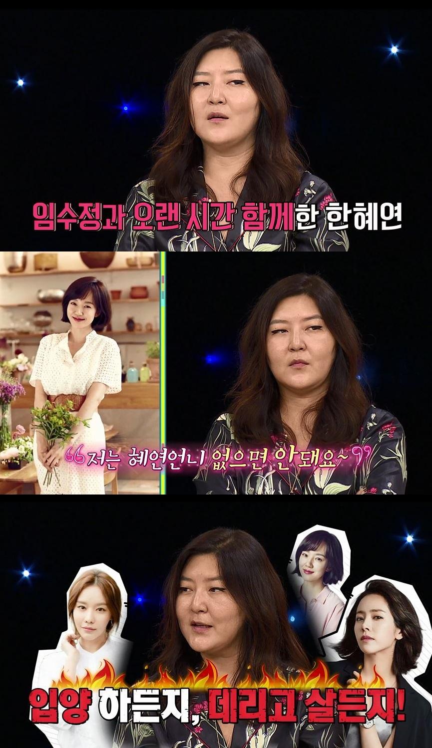 """<비디오스타> 한혜연, """"김아중-임수정-한지민, 나 데리고 살아!"""""""