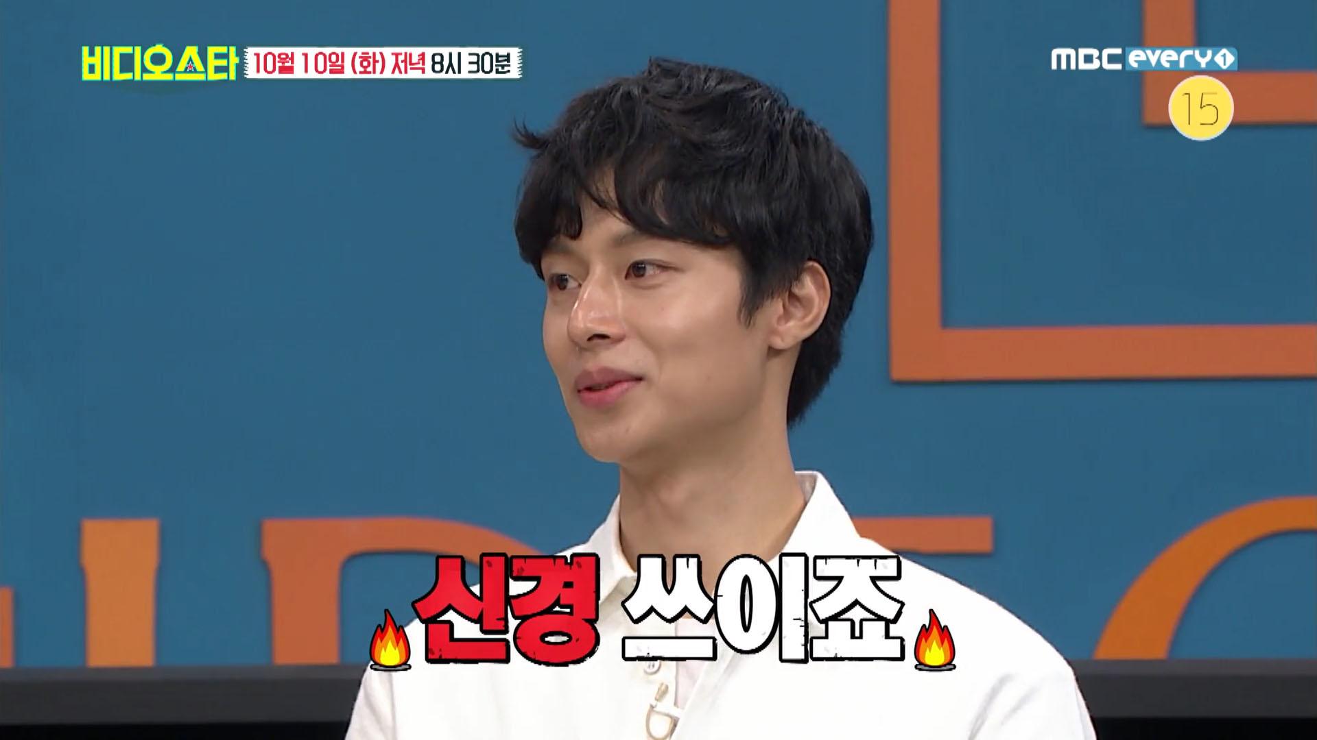 """<비디오스타> 김충재, """"박나래 4각관계 기사 신경쓰인다."""""""