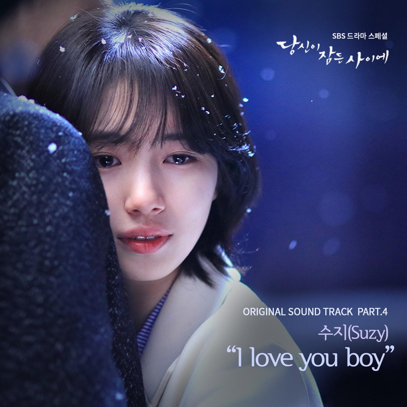 <당신이 잠든 사이에> 수지, OST 'I love you boy' 음원 공개! 팬미팅 이벤트 '눈길'