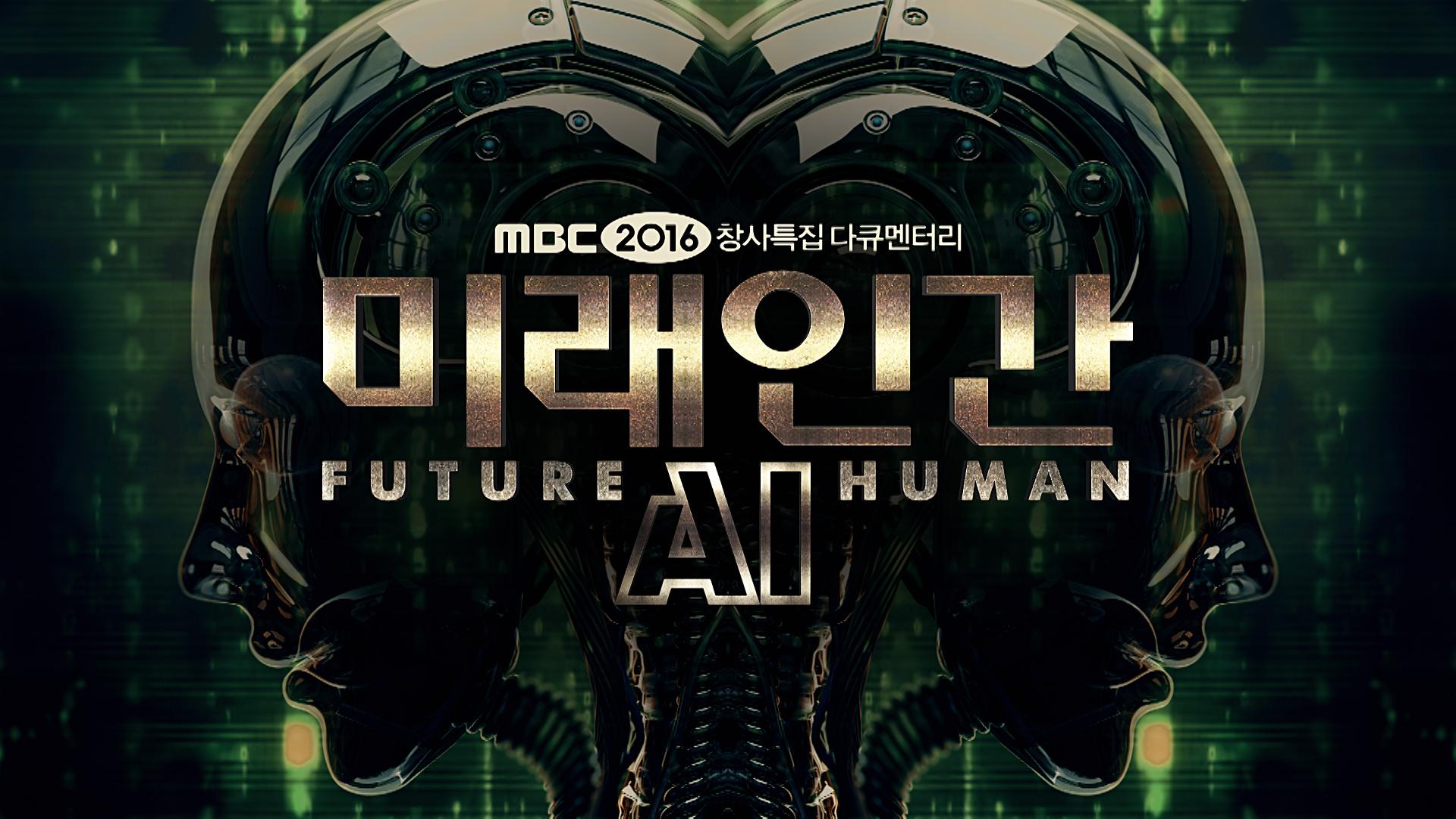 MBC 창사특집 다큐 〈미래인간AI〉 '프리 이탈리아' SIGNIS 특별상 수상
