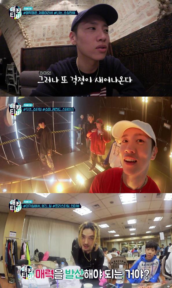 <매력티비> 래퍼 한해 출연 <쇼미더머니6> 콘서트 비하인드 공개