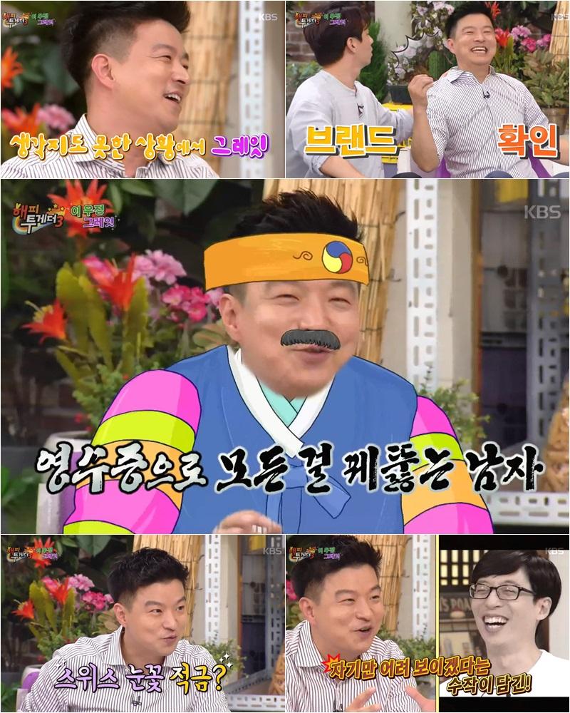 <해피투게더3> '그레잇' 김생민, 짠돌이 에피소드부터 출장 영수증까지! 역시 통장요정!