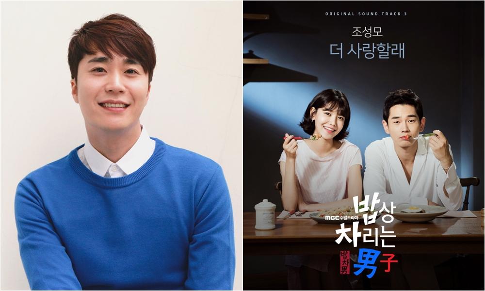 '발라드 황제' 조성모 <밥상 차리는 남자> OST Part 3 '더 사랑할래' 공개!