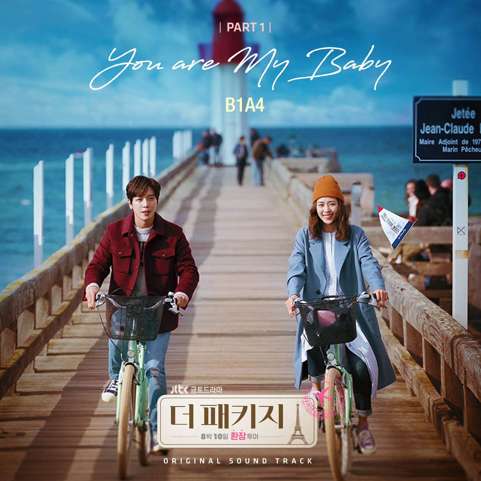 <더패키지> OST 첫 번째 음원 'You Are My Baby' 오늘 13일 공개! B1A4 출격 준비 완료!
