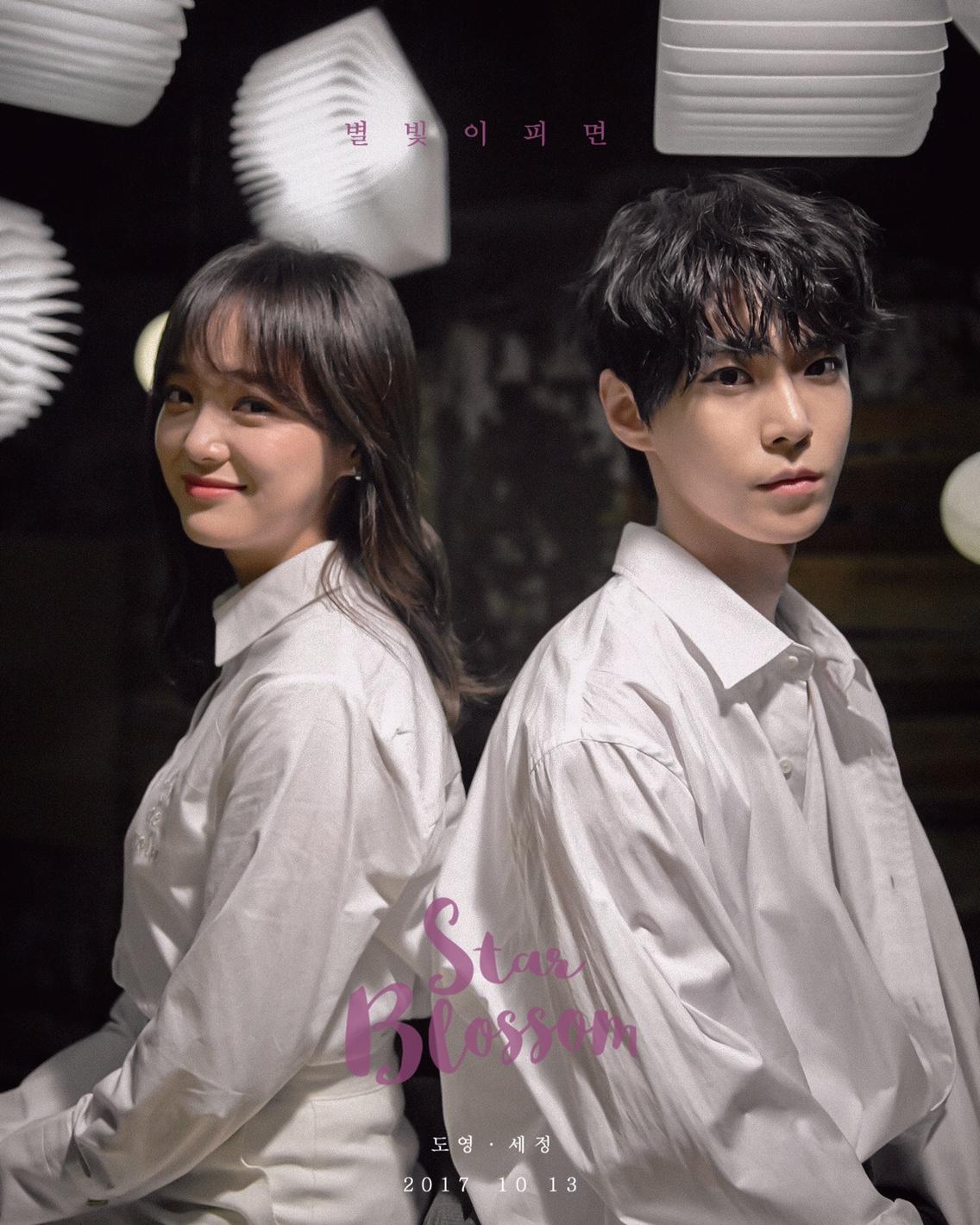 '화제 예감' NCT 도영X구구단 세정, '별빛이 피면' 음원 및 뮤직비디오 동시 공개!