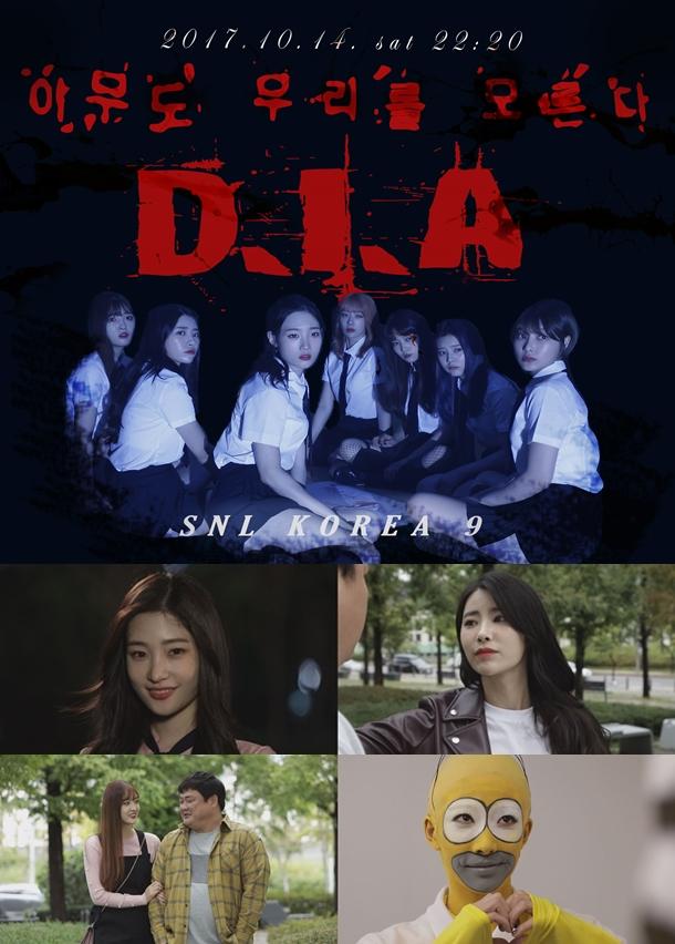 〈SNL 코리아 시즌 9〉 다이아 출격! '순수 매력+유머감각' 빛 발한다