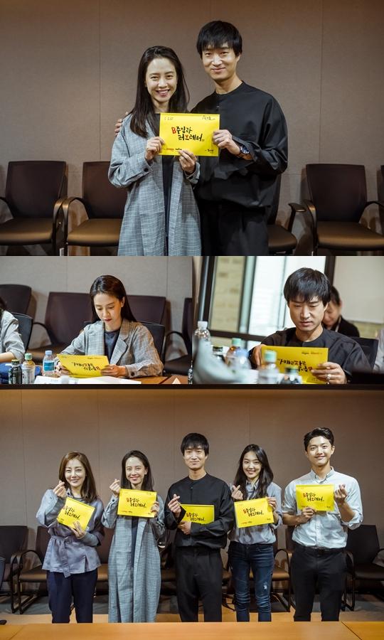 〈B주임과 러브레터〉 송지효-조우진, 유쾌했던 대본 리딩 현장 공개!