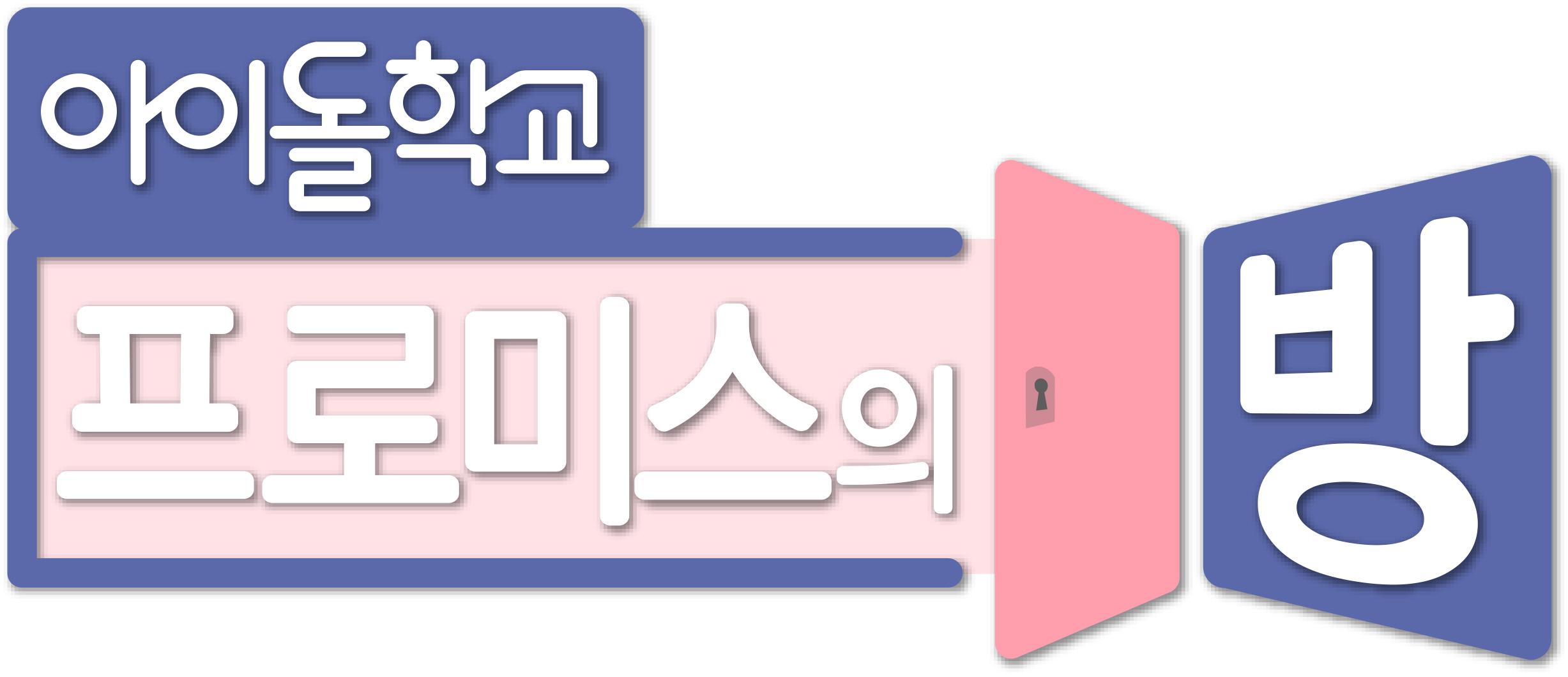 <프로미스의 방> <아이돌학교> 걸그룹 '프로미스' 데뷔 스토리..연습 생중계!
