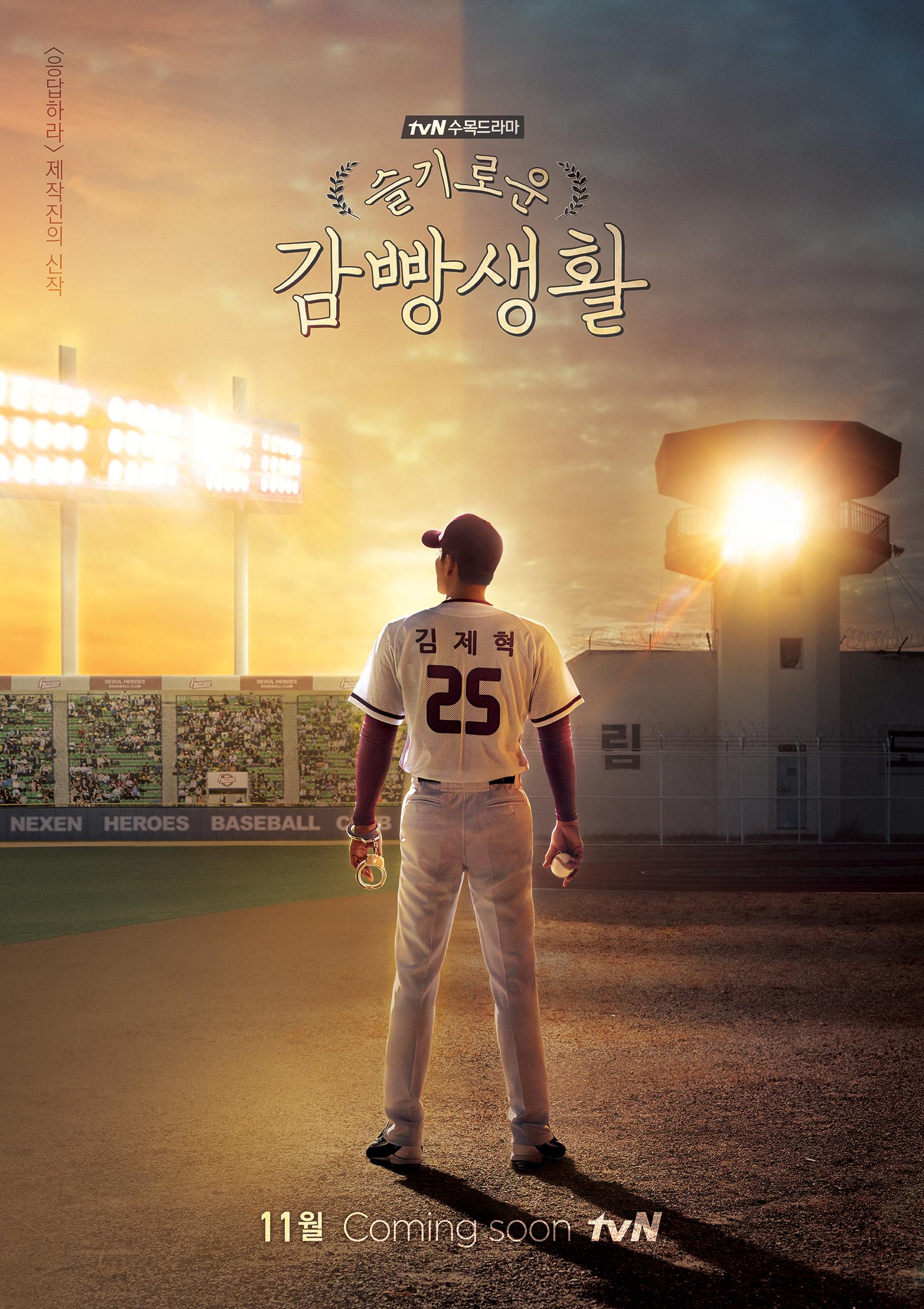 '야구공' 쥐고 '수갑' 찬 박해수, <슬기로운 감빵생활> 티저포스터 공개!