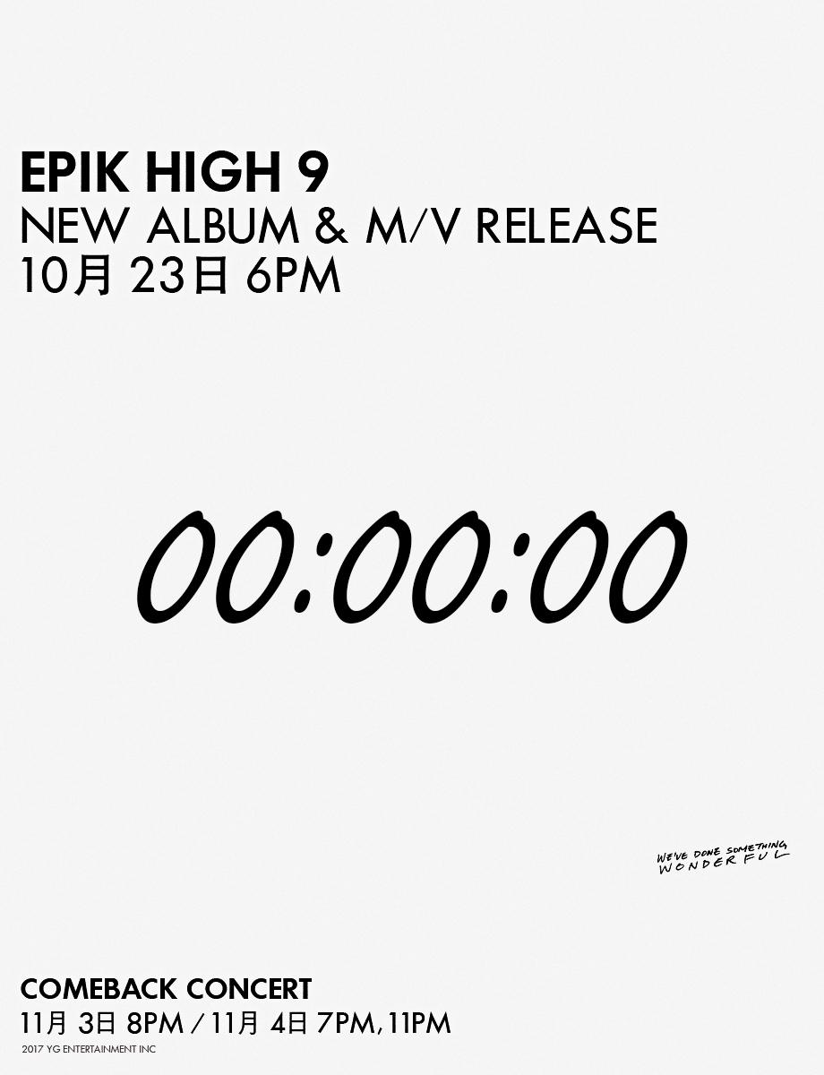 에픽하이, 진정성+공감+힐링 전한다 '3년 만의 컴백 D-DAY'