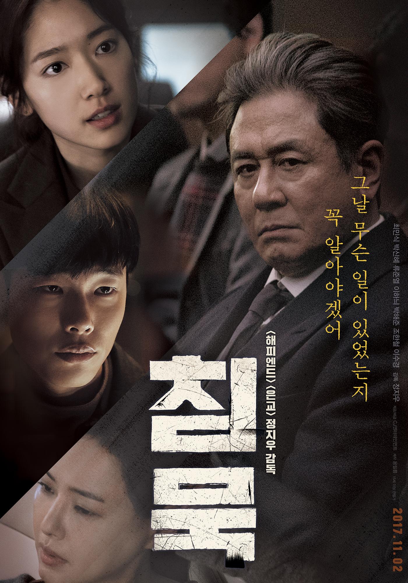 <침묵> 드라마틱한 긴장감 담은 메인 포스터 공개!