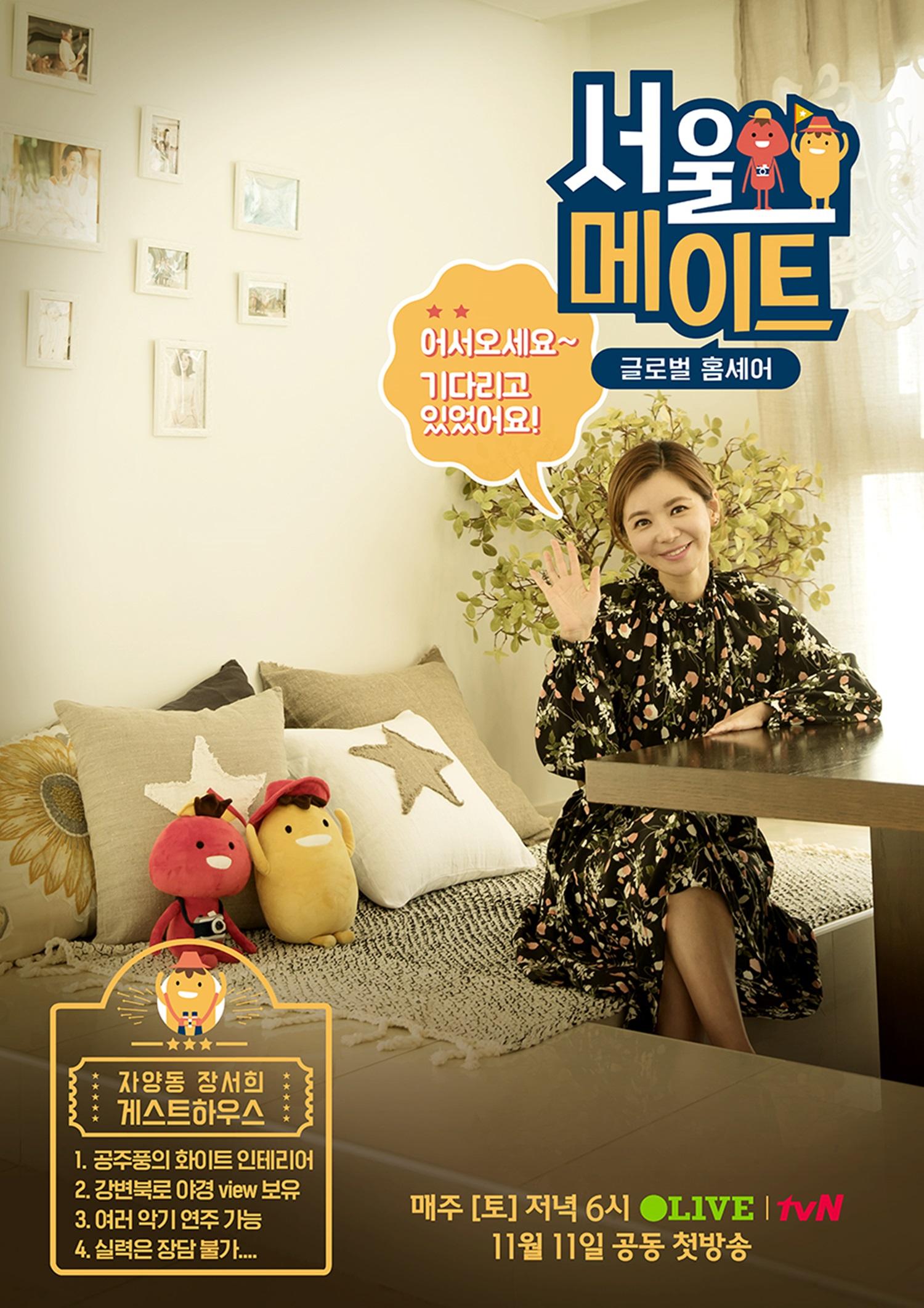 <서울메이트> 장서희-김준호, 각양각색 매력 뽐내는 포스터 공개