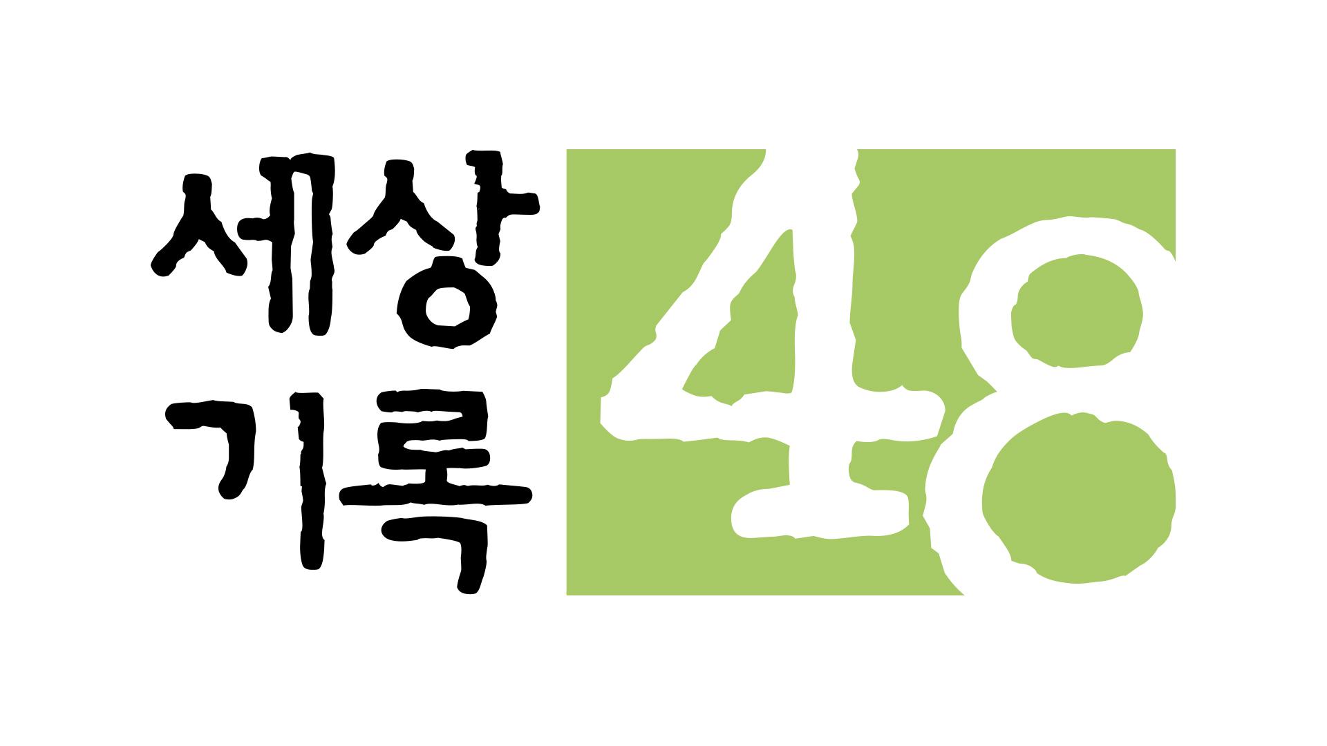 <세상기록 48> 우리가 살아가는 세상, 그 기록을 담았다! '첫 방송'