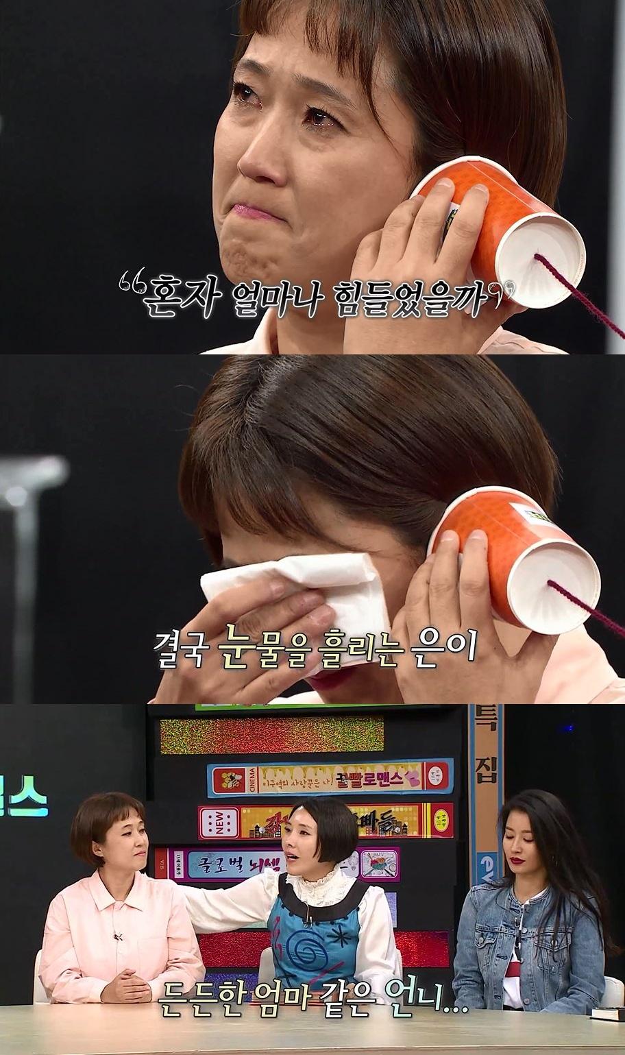 <비디오스타> 송은이, <무한걸스> 속 이야기에 방송 최초 '폭풍 오열'