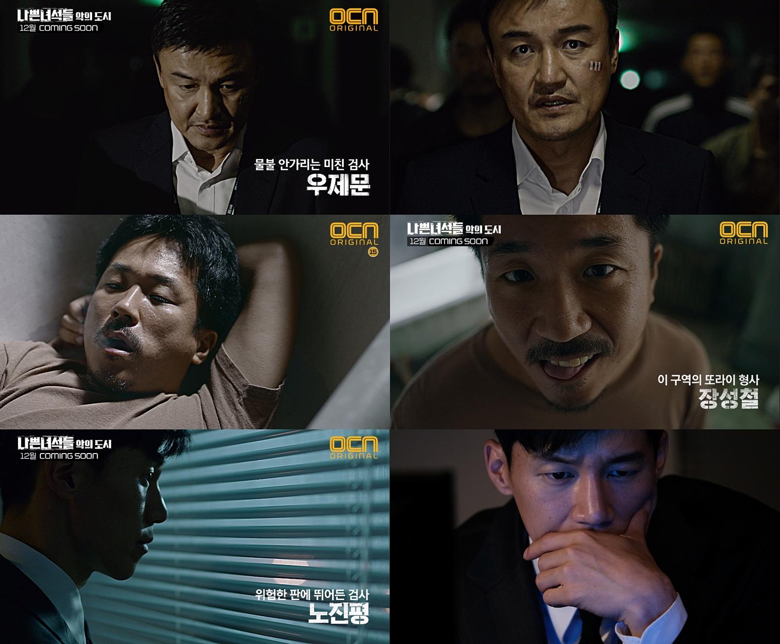 <나쁜녀석들: 악의 도시> 미친 검사 박중훈 X 또라이 형사 양익준이 온다!