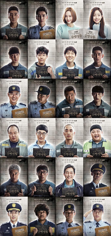 <슬기로운 감빵생활> 압도적인 24人 캐릭터포스터 공개!