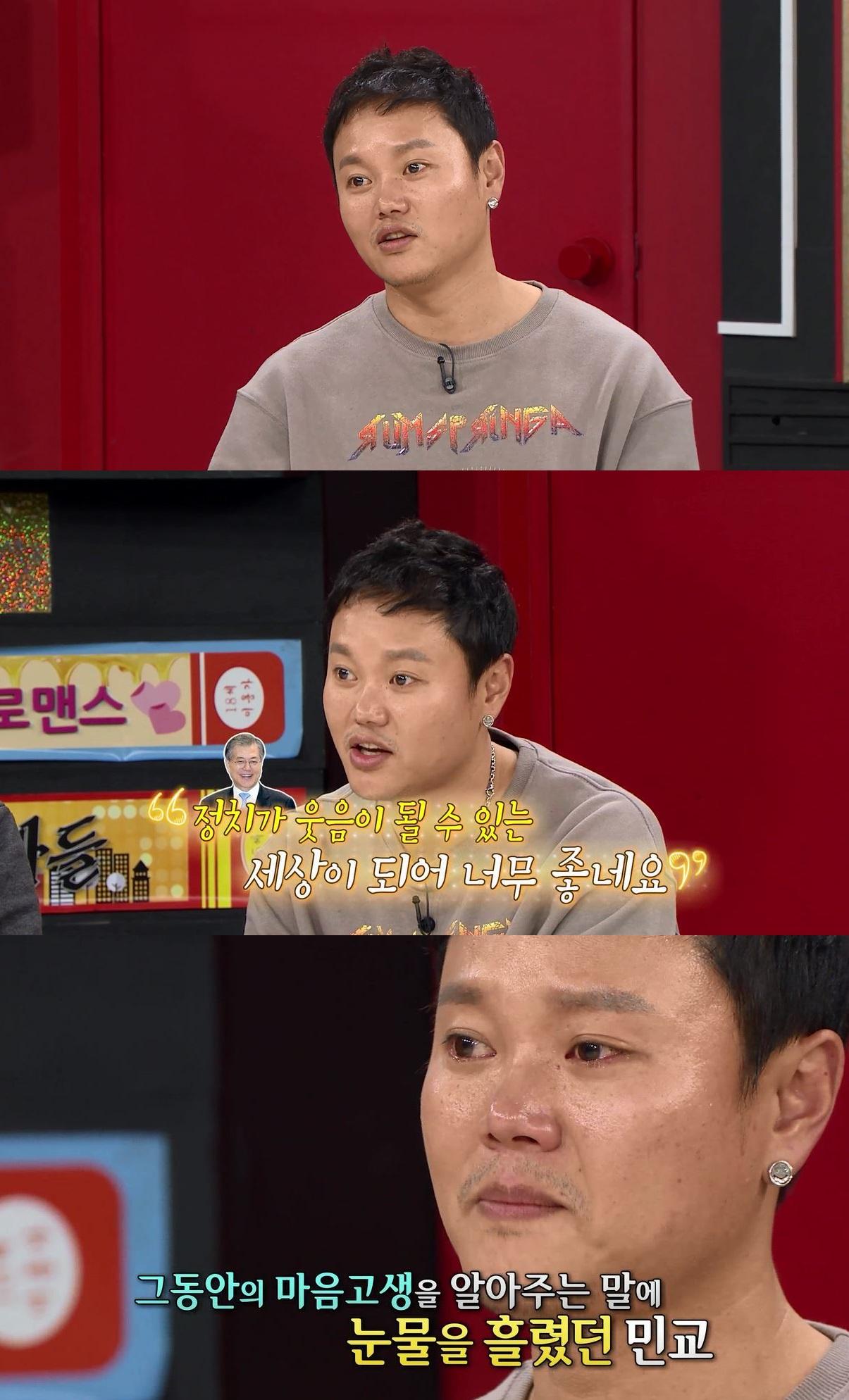 <비디오스타> 김민교, 문재인 대통령 직접 만나 감격한 소감 공개